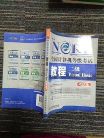 全国计算机等级考试教程:2级Visual Basic