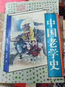 中国老学史  95年初版