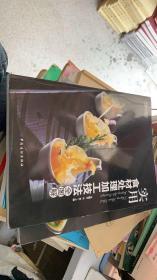 大厨必读系列:实用食材处理加工技法全图解 附光盘    店上