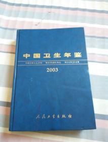 中国卫生年鉴2003