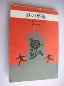 鉄の蔷薇 (日文)  -La Rose de fer