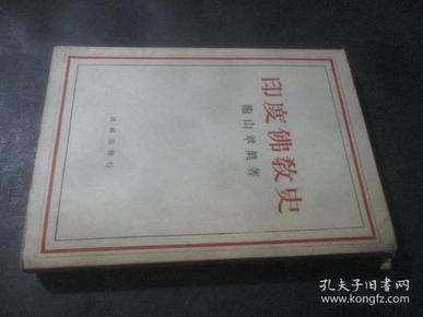 印度佛教史(日文版 昭和19年 )
