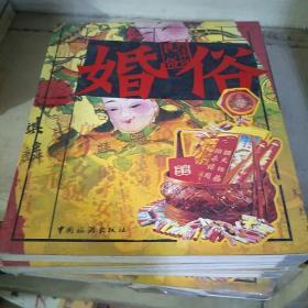 图文中国民俗·婚俗