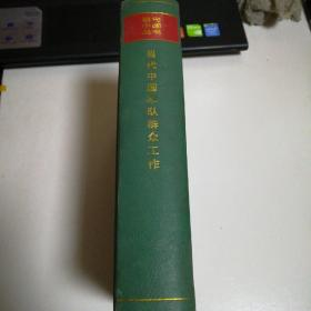 当代中国军队群众工作