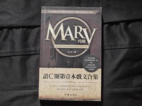 MARV玛维