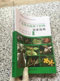 广东黑石顶种子植物检索指南