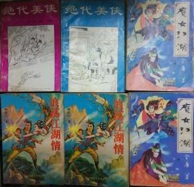 Z047 武侠类:魔女江湖(上下全二册、老版武侠)