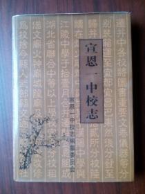 宣恩一中校志,1938-1996,湖北省恩施州宣恩县第一中学校