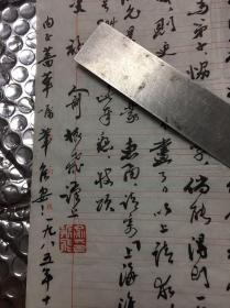78      京昆表演艺术大家    俞振飞     毛笔信札一通三页
