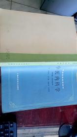 中医内科学上海科学技术出版社(供中医针灸专业用)
