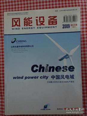风能设备2009年合订本(上)