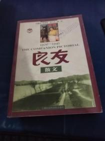 良友散文:1926~1945