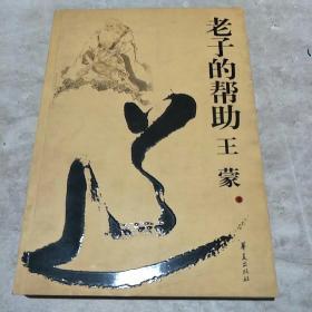 老子的帮助:王蒙解读《道德经》