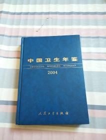 中国卫生年鉴2004