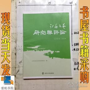 江苏文艺研究与评论    2018     1