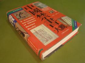 中国禁书大观【带护封】