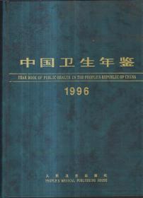 中国卫生年鉴 1996(精装)