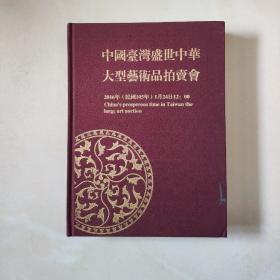 中国台湾盛世中华大型艺术品拍卖会 2016年1月24日12:00(大16开精装,铜板彩印,重达近3公斤)