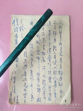 民国,宁波师范,赠言纪念册,内有孙儒泳毛笔留言,著名生态学家,北京师范大学教授,中科院院士。还有一些人,不认识。