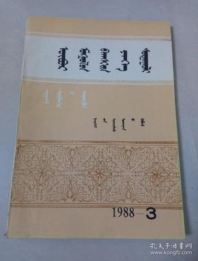内蒙古师范大学(蒙文)   1988-3