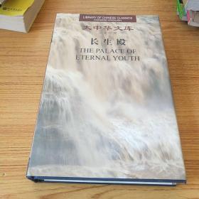 大中华文库:长生殿(汉英对照)