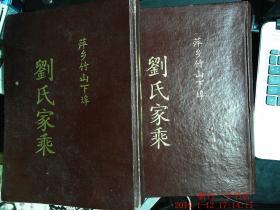 江西萍乡竹山下埠刘氏四修族谱   上下册  精装版   16开