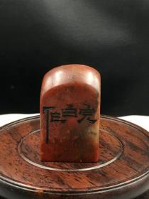 旧藏寿山石印章2.0171