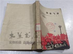 激流飞渡 张漠 作家出版社 1964年12月 32开平装