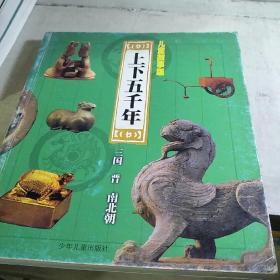 上下五千年:儿童故事版.三国 晋 南北朝