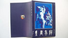甲申年版印发行《阿秀画集》签赠本