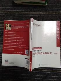 法大司考2016年国家司法考试本校生内部教材 民事诉讼法与仲裁制度(第四册)