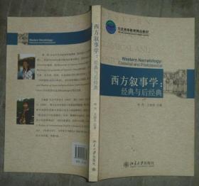 西方叙事学:经典与后经典 【16开 一版四印】