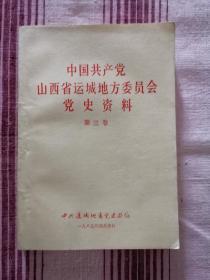 中国共产党山西省运城地方委员会党史资料(第三卷)