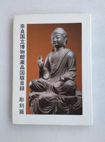 奈良国立博物馆藏品图版目录 雕刻篇