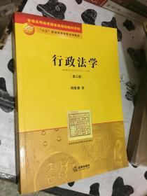 行政法學(第3版)
