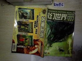 科幻世界2005年9期下 南鱼号.