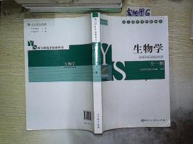 生物学 : 全一册....