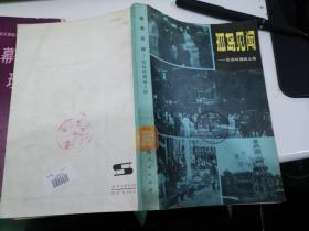 孤岛见闻——抗战时期的上海