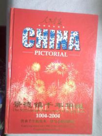 景德镇千年华诞 (1004-2004)传承千年的窑火 续写永恒的辉煌