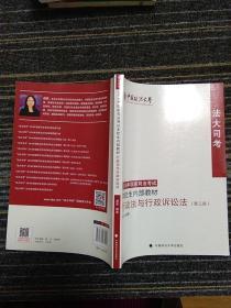 法大司考2016年国家司法考试本校生内部教材 行政法与行政诉讼法(第三册)