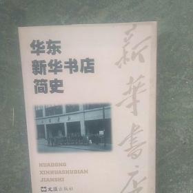 精装,华东新华书店简史(付照片10O付)