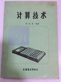 计算技术/姚克贤 编著