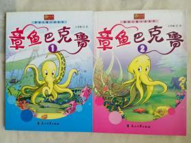 章鱼巴克鲁(1,2两册)
