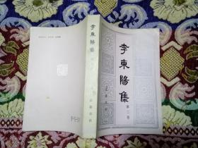 李东阳集(第二卷)