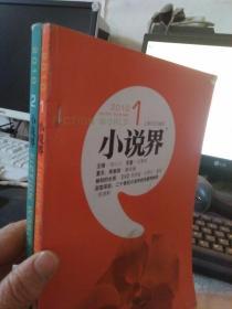小说界2010年1.2期【大型文学双月刊】