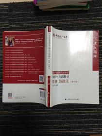 法大司考2016年国家司法考试本校生内部教材 商法·经济法(第六册)