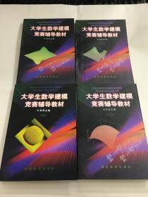 大学生数学建模竞赛辅导教材(全四册)