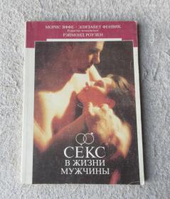 Секс в жизни мужчины(俄文原版)
