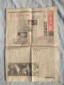 河南日报扩大版