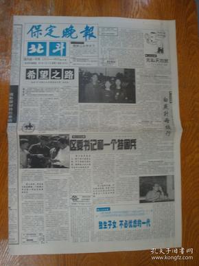 1997年6月21日《保定晚报--北斗》(白燕升母校行)